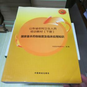 山东省农村卫生人员培训教材.下册.国家基本药物制度及临床应用知识