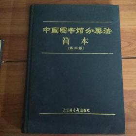 中国图书馆分类法简本(第四版)