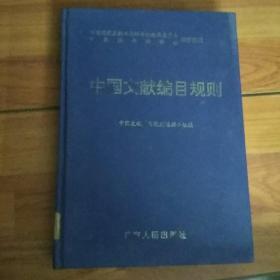 中国文献编目规则