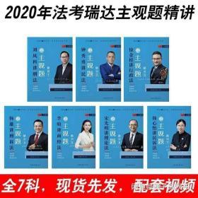 2020年瑞达法考主观题精讲一套7本