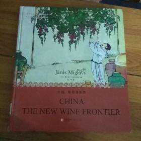 世界名酒名庄品鉴丛书:中国,葡萄酒新贵
