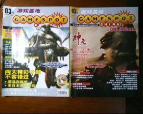 游戏基地2004年3月 2本(另一本是否是副刊,无光盘)