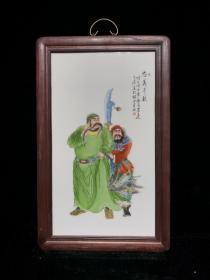 王琦作品紅木鑲瓷板畫忠義千秋掛屏 高62寬39     ——10月20日