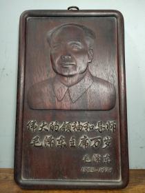 老花梨木純手工雕刻毛主席掛屏屏風擺件  長36厘米寬21.8厘米厚2.5厘米,重1550克     ——10月20日