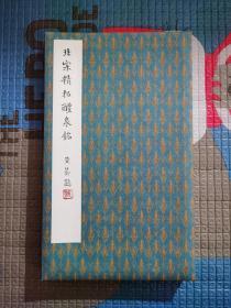 二玄社原色法帖选40:九成宫醴泉铭 李鸿裔本(听冰阁墨宝)一版一印 私藏品佳