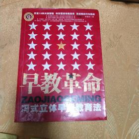 早教革命:冯式立体早期教育法.方法篇·二