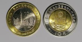 1997年  香港回归硬币面值20元纪念币2枚
