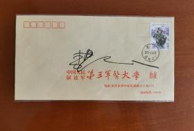 【邮票设计师签名】著名邮票设计家李晨先生签名封一枚,第三军医大学(陆军军医大学)公函封,加贴陆军邮票,加盖第三军医大学所在地高滩岩邮戳。此枚邮票为李晨先生创作和设计。2017年6月,第三军医大学更名为陆军军医大学。