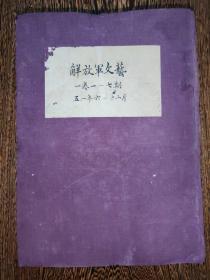 解放军文艺1951年第一卷第1-7期精装合订本,带创刊号