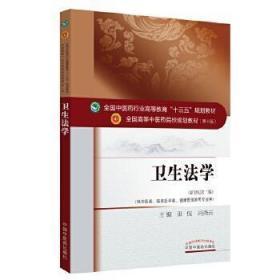 卫生法学 第十版 田侃 冯秀云 中国中医药出版社