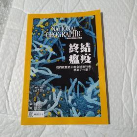 国家地理杂志中文版。2020 8 终结瘟疫,我们从历史上的全球流行病学到了什么?