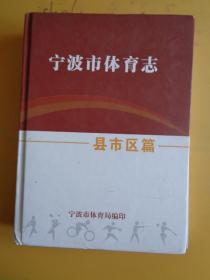 宁波市体育志(县市区篇)