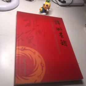 锦城墨韵 庆祝新中国成立六十周年成都书法大展作品集