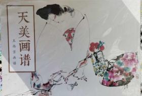 天美画谱:王西京画谱