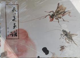 正版 天美画谱:胡石绘