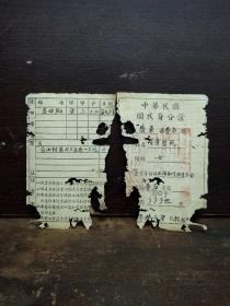 中华民国国民身份证广东省普宁县