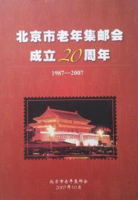 北京市老年集邮会成立20周年(1987-2007)