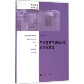 正版 电子商务产业链治理及升级路径干春晖9787208141568上海人民出版社 书籍