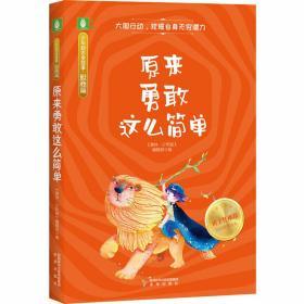 少年励志金故事•原来勇敢这么简单 《意林·少年版》编辑部 未来出版社 正版书籍