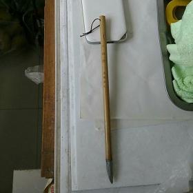 毛笔,大白云。(旧笔,有裂,〉。出锋3.5x1.0㎝