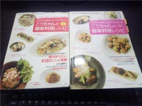 こうちやんの简単料理レシピ (1/2)相田幸二著 宝岛社 2006年 16开平装  原版日本日文 图片实拍