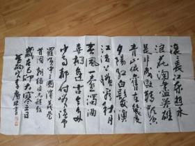 著名书法家李传周之子,李广林精品书法横批