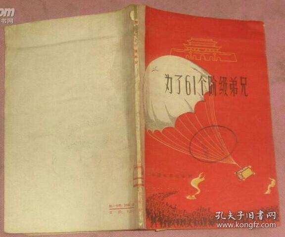 農報(第十二卷1--6期合訂本)【1947年版】