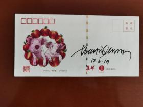 【邮票设计师签名】著名邮票设计家马丁莫克先生签名封,集邮杂志、刻艺坊联合发行的生肖猪钞纸封一枚,马丁莫克创作,印制在钞券纸上。编号:JYF 2019-2。可以制作相关纪念封、首日封。
