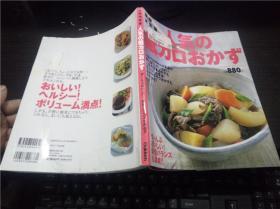 人気の低カロおかず―ぜ~んぶおいしい!栄养バランスも満点!! 保存决定 (GAKKEN HIT MOOK) 村田裕子 (著) 2008年 大16开平装  原版日本日文 图片实拍