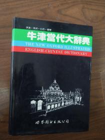牛津当代大辞典(彩图 大厚册)