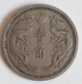 满洲国硬币  康德六年壹角1角(双龙戏珠)铜镍币