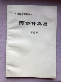 电影文学剧本:阿倍仲麻吕(作者自印本)