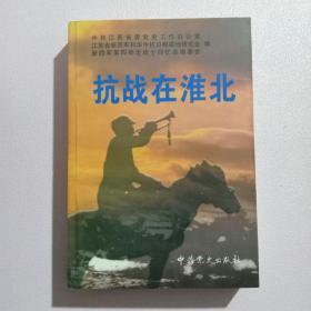 抗战在淮北(第五辑)
