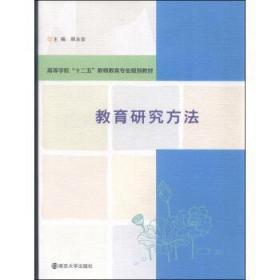 教育研究方法 顾永安 南京大学出版社