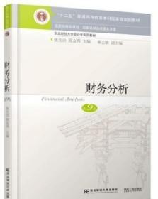财务分析第九版张先治 东北财经大学出版社