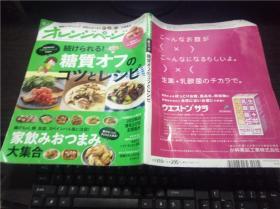 糖质オフのコツとレシヒ° 2013年 大16开平装  原版日本料理 日文 图片实拍