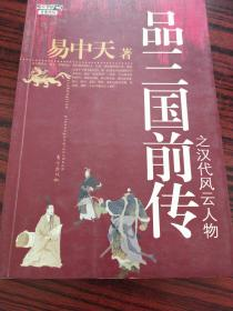 品三国前传之汉代风云人物
