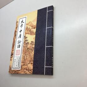 中华经典诵读教材:礼记选