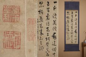 回流字画 回流书画 佚名 老书法 清代 纸本 日本回流字画 日本回流书画
