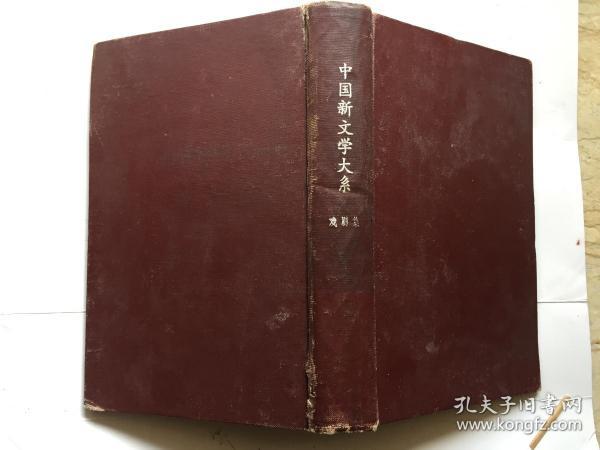 中國新文學大系 《戲劇集》 上海良友1935年初版 紅面精裝本 館藏書