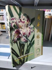 兰荟瓯越——第十八届中国(温州)兰花博览会