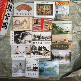 名信片(十五个合售)