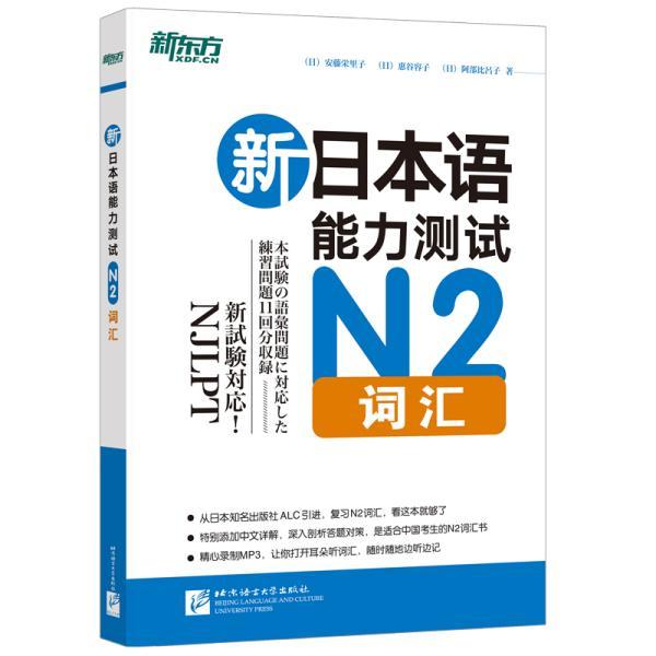 新日本语能力测试N2词汇
