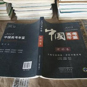 中国高考年鉴.理科卷