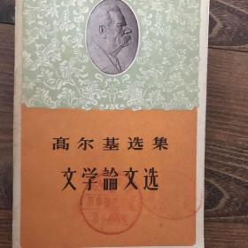 高尔基选集文学论文选