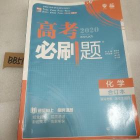 理想树2020版高考必刷题化学合订本新高考版选考生适用适用于北京、天津、山东、海南四省