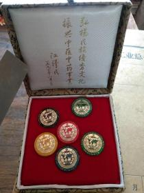 国际传统医药大会–纪念徽章5枚