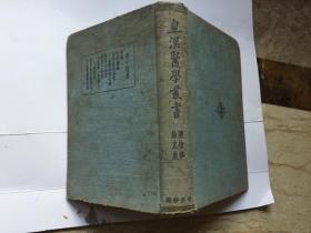 《皇漢醫學叢書》 (藥物類 論文集 第十四冊)民國25年初版布面精裝本