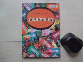 1972年新雅儿童教育出版社32开:彩色插图   成语故事精选