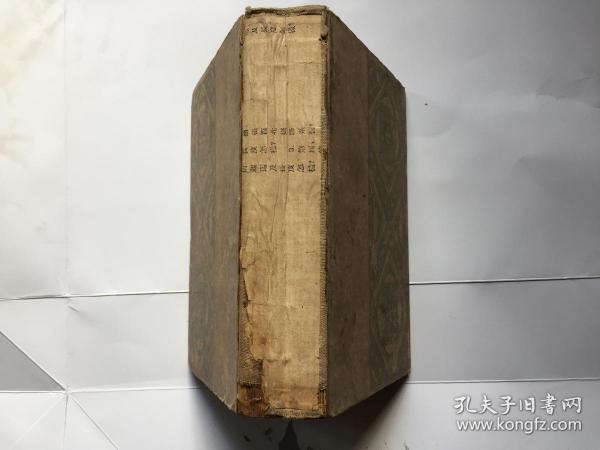 民國25年初版 《 明儒學案 》精裝厚冊